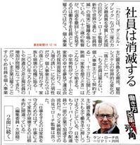 「社員は消滅する」ケン・ローチ/  働き方改革の死角  東京新聞 - 瀬戸の風