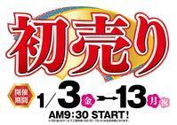 初売り好評開催中【13日まで‼】 - CAROLLA IWAKI