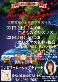 クリスマスのチラシを振り返ってみました。 - 白い家フェローシップチャーチPAチーム☆ユニP☆のブログ