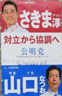 自民秋元司衆院議員に近づいたカジノ企業沖縄に迫る中国の影 - 世界の政治経済