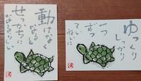 亀 「動けなくなると せっかちになるらしい」 - ムッチャンの絵手紙日記