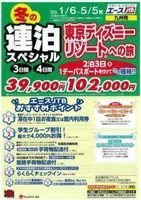 春休みはもうすぐです((笑)) - 熊本の旅行会社 ゆとり旅