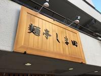 麺亭しま田@恵比寿 - 食いたいときに、食いたいもんを、食いたいだけ!