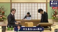 頑張れ羽生九段 - 【本音トーク】パート2(スポーツ観戦記事など)