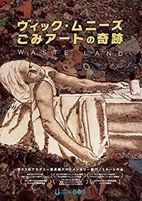 ◆1/22水曜上映会『ヴィック・ムニーズ / ごみアートの奇跡』 - なまらや的日々