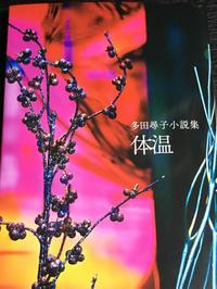 人と人との距離感〜多田尋子さんの『体温』 - -