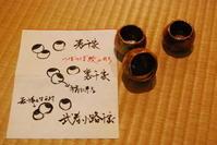 千家裏家紋:つぼつぼ紋について - 懐石椿亭(富山市)公式blog