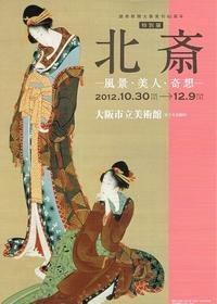 北斎─風景・美人・奇想─ - AMFC : Art Museum Flyer Collection