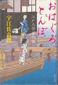 転倒と宇江佐真理12月21日(土) - しんちゃんの七輪陶芸、12年の日常