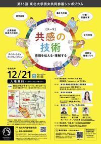 第16回東北大学男女共同参画シンポジウム開催 - 大隅典子の仙台通信