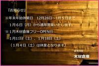 木材倉庫からのお知らせ - SOLiD「無垢材セレクトカタログ」/ 材木店・製材所 新発田屋(シバタヤ)