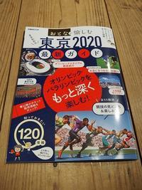 書籍掲載のご案内~おとなが愉しむ東京2020最新ガイド - うつわshizenブログ