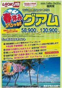家族におすすめ!グアム - 熊本の旅行会社 ゆとり旅