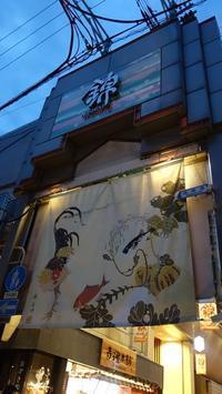 うつぼさんと京都で再会②祇園「割烹中山」さんまでお散歩~♪ - ハチドリのブラジル・サンパウロ(時々日本)日記