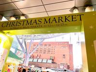 【お出かけの記録】博多クリスマスマーケット - こものてしごと aicy works