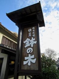 北鎌倉の侘び。──「鉢の木新館」 - Welcome to Koro's Garden!