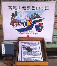 満行1回目高尾山健康登山の証 - しるしの日記