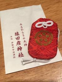 恐るべし!猿田彦神社のみちひらきのパワー - 海辺のセラピストは今日も上機嫌!