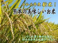 熊本の美味しいお米(七城米、菊池水源棚田米、砂田のれんげ米)大好評発売中!こだわり紹介その2 - FLCパートナーズストア