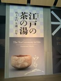 江戸の茶の湯① - 歴史と、自然と、芸術と
