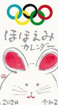 ほほえみ2020年表紙 - ムッチャンの絵手紙日記