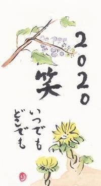 青葉2020年表紙&目標 - ムッチャンの絵手紙日記