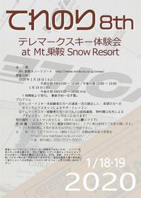テレマークスキー体験会 - 乗鞍高原カフェ&バー スプリングバンクの日記②