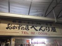 栄町市場ではしご酒2019/10/14(月) - 根無し草の旅はつづく