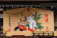 恭賀新年2020~今年もよろしくお願いします(京都大絵馬巡り) - 花景色-K.W.C. PhotoBlog