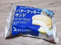 バタークッキーサンド クリームチーズアイス@森永乳業 - 岐阜うまうま日記(旧:池袋うまうま日記。)