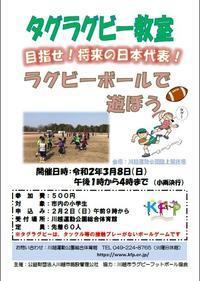 【中止】3/8(日)開催タグラグビー教室 - 公益財団法人川越市施設管理公社blog