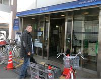 12月24日(火)1円チャリティーの募金が送金できました - 柴又亀家おかみの独り言