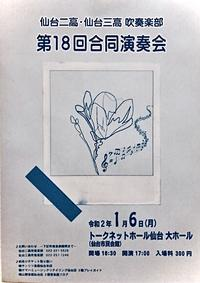 【宣伝】仙台二高・仙台三高吹奏楽部第18回合同演奏会のお知らせ - 吹奏楽酒場「宝島。」の日々