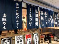 京橋の居酒屋「う頂天」 - C級呑兵衛の絶好調な千鳥足