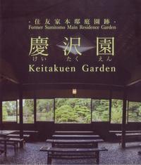 慶沢園(その1) - レトロな建物を訪ねて