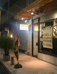 9月東京旅6. スパイシービストロ タップロボーンのスリランカ式お弁当「ランプライス」 - マイ☆ライフスタイル