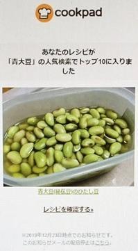 青大豆のレシピ - 日々綴り