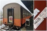 18きっぷで青森旅行してきたよ。ストーブ列車にのってきたよ編 - 腹ペコ旅行記