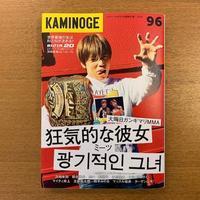 KAMINOGE 96 - 湘南☆浪漫