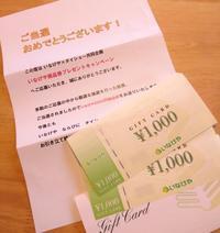 いなげや商品券プレゼントキャンペーン - mon livre diary
