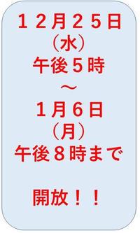 正月休み国道42号線工事&日食 - LUZの熊野古道案内