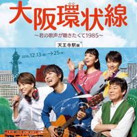 クリスマスイブに心の暖かくなる劇「大阪環状線」を観る12/24松竹座 - ♪ミミィの毎日(-^▽^-) ♪