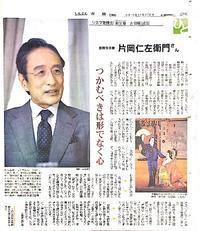 20191224 【しんぶん赤旗】記事で対話 - 杉本敏宏のつれづれなるままに