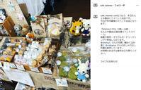 [委託販売先] cafe ねうねう - Smiling * Photo & Handmade 2 動物のあみぐるみ・レジンアクセサリー・風景写真のポストカード