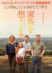 「家族を想うとき」 - ここなつ映画レビュー