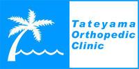 当院での新型コロナウィルスへの対応 - たてやま整形外科クリニック リハスタッフブログ