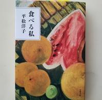 母の味は世界の文化遺産だ「食べる私」(平松洋子) - 梟通信~ホンの戯言