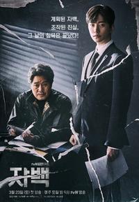 2PMジュノ主演「自白」 - なんじゃもんじゃ
