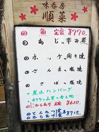京都市 3年待ち焦がれた定食♪ 順菜 - 転勤日記