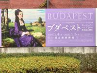 """ブダペスト-ヨーロッパとハンガリーの美術400年:国立新美術館 - 岡村ゆかりの""""ときどきミュージアム"""""""